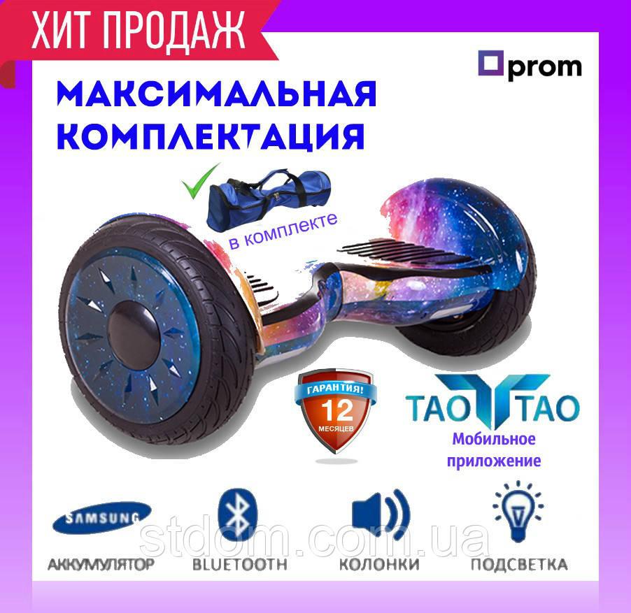 Гироборд Smart Balance 10.Космос. С приложением TaoTao. С самобалансировкой