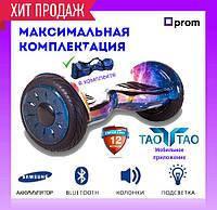 Гироборд Smart Balance 10.Космос. С приложением TaoTao. С самобалансировкой, фото 1