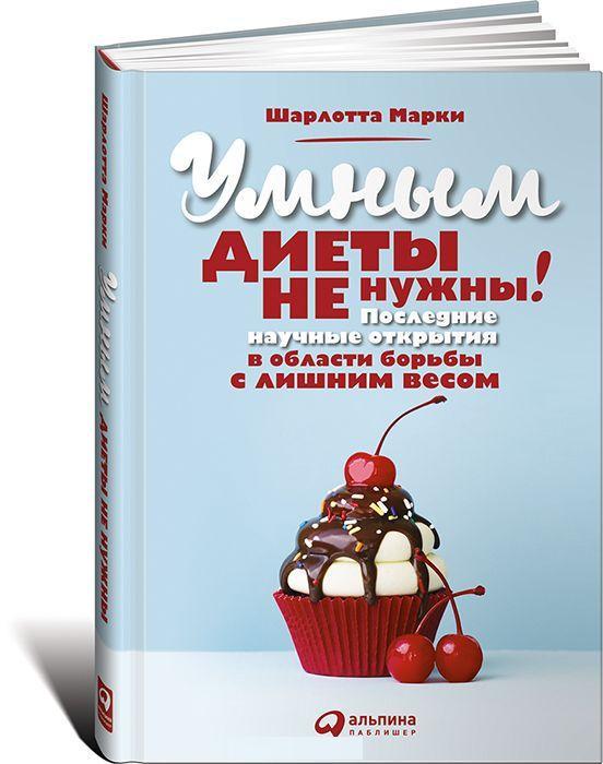 Умным диеты не нужны. Последние научные открытия в области борьбы с лишним весом Марки Ш - Магазин Кошара в Киеве