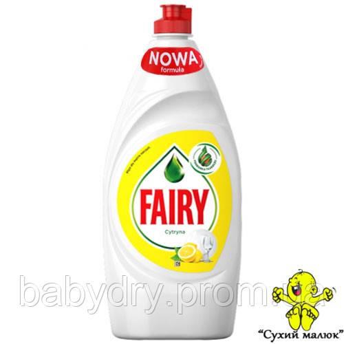 Засіб для миття посуду Fairy Лимон 900мл  - CM00360