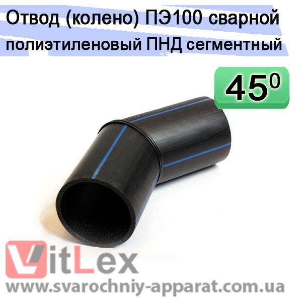 Отвод 250 ПЭ 100 SDR 17 45 градусов сварной полиэтиленовый стыковой сегментный, колено ПНД