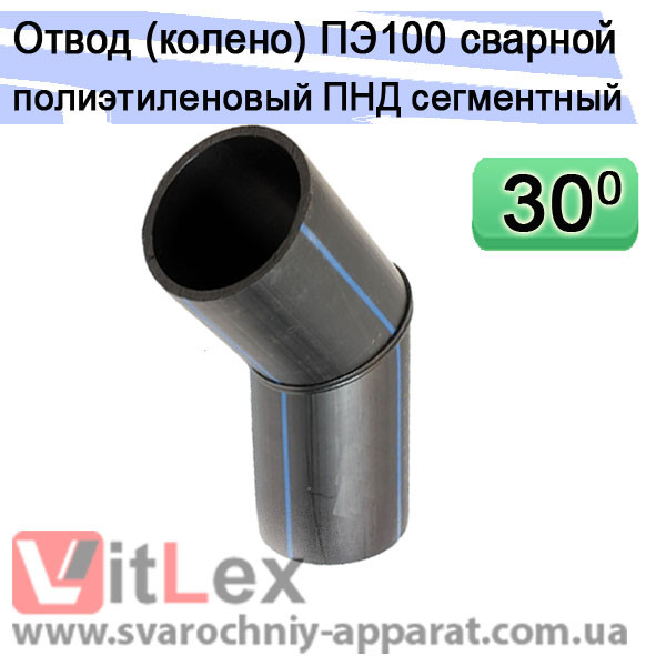 Отвод 30 градусов 450 мм ПЭ 100 SDR 17 стыковой сварной полиэтиленовый сегментный, колено ПНД