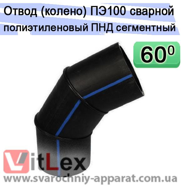 Відвід 60 градусів 140 мм ПЕ 100 SDR 17 стикового зварного поліетиленовий сегментний, коліно ПНД