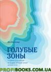 Голубые зоны.9 правил долголетия от людей, которые живут дольше всех