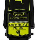 Металодетектор Блокпост РД-300, фото 4
