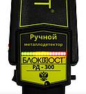 Металодетектор Блокпост РД-300, фото 5