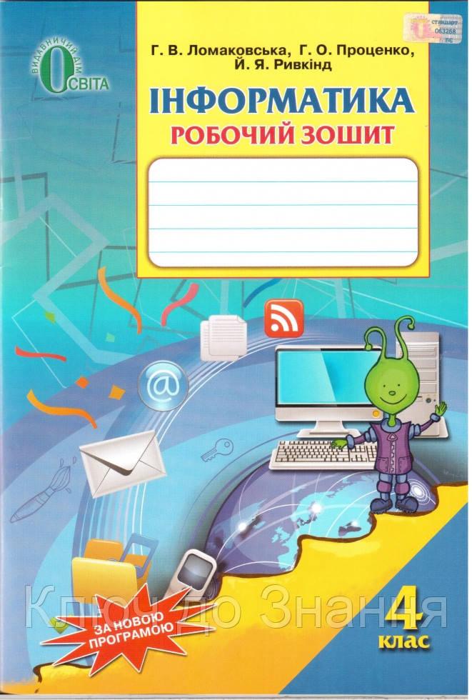 гдз з информатики 6 клас робочий зошит