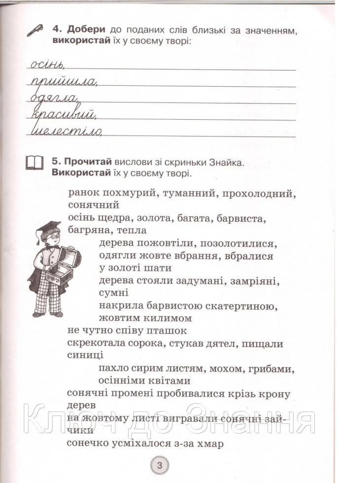 Подружися з словом 3 клас вдповд пономарьова - zolecerik