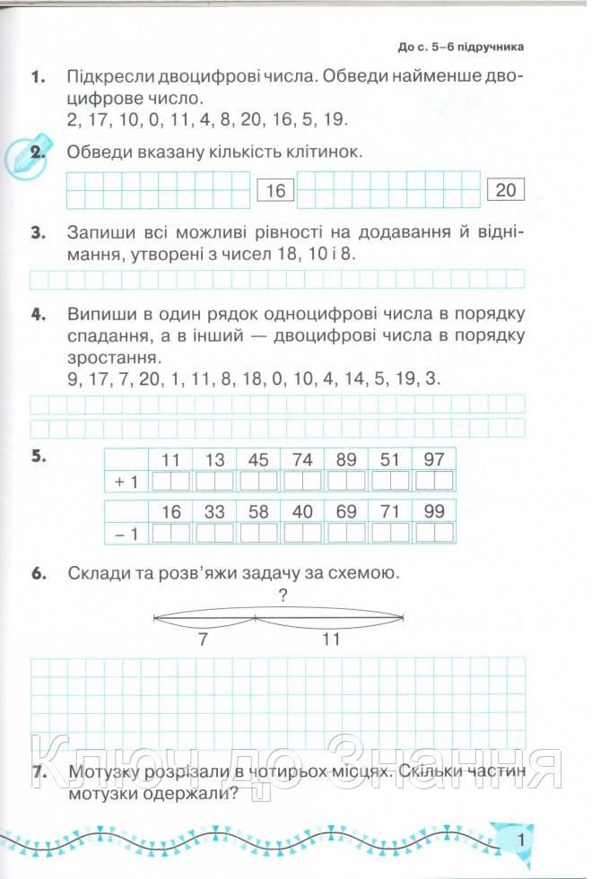 Оляницька 1 Клас Гдз З Математеки