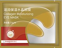 Патчи под глаза золотые с коллагеном увлажняющие IMAGES Collagen Moisturizing Eye Mask (7,5г), фото 1