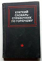 Краткий словарь-справочник по горючему