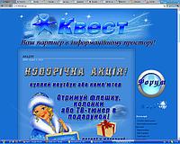 Виготовлення сайтів, порталів, редизайн, реконструкція, модернізація