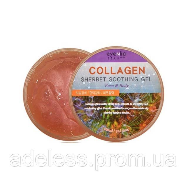 Универсальный успокаивающий гель с коллагеном Eyenlip Collagen Sherbet Soothing Gel, 300 мл