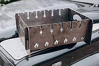 Мангал на 10 шампуров, 2мм .разборной, складной, переносной , компактный для шашлыка и гриля