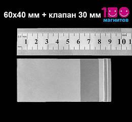 Маленькие прозрачные пакетики для упаковки с клапаном и клеевой полосой. Размер пакета 60х40 мм