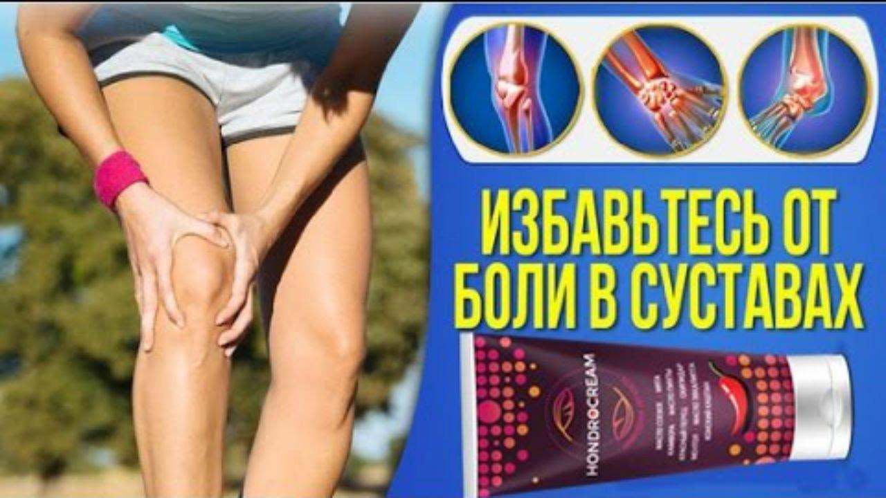 Средство от остеохондроза, артрозов и травм HONDROCREAM