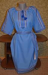 """Плаття з вишивкою """" Вишиванка"""" голубе"""