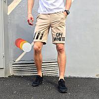 Шорты трикотажные в стиле Off White Stripe бежевые, фото 1