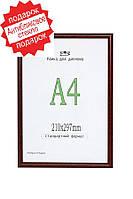 Фоторамка пластиковая цвет темное дерево 21*30(А4). Рамка для диплома.