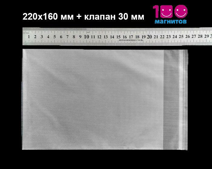 Пакеты упаковочные с клеевым клапаном, полипропиленовые. Размер пакета 220х160 мм А5