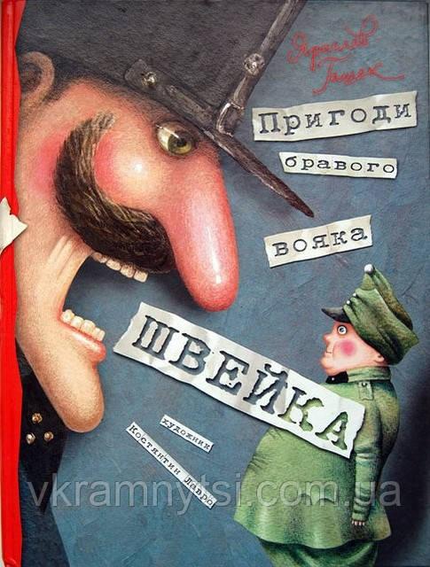 Пригоди бравого вояка Швейка | Ярослав Гашек