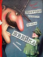 Пригоди бравого вояка Швейка | Ярослав Гашек, фото 1