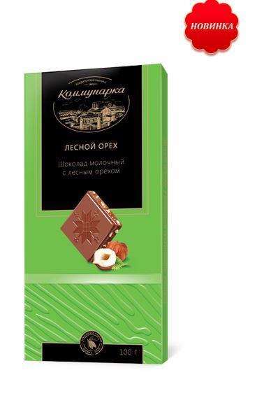 Шоколад «КОММУНАРКА» молочный с лесным орехом, 100 г