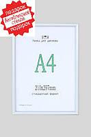 Фоторамка пластиковая цвет белый жемчуг 21*30(А4). Рамка для диплома.