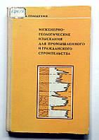 А.Солодухин «Инженерно-геологические изыскания для промышленного и гражданского строительства»