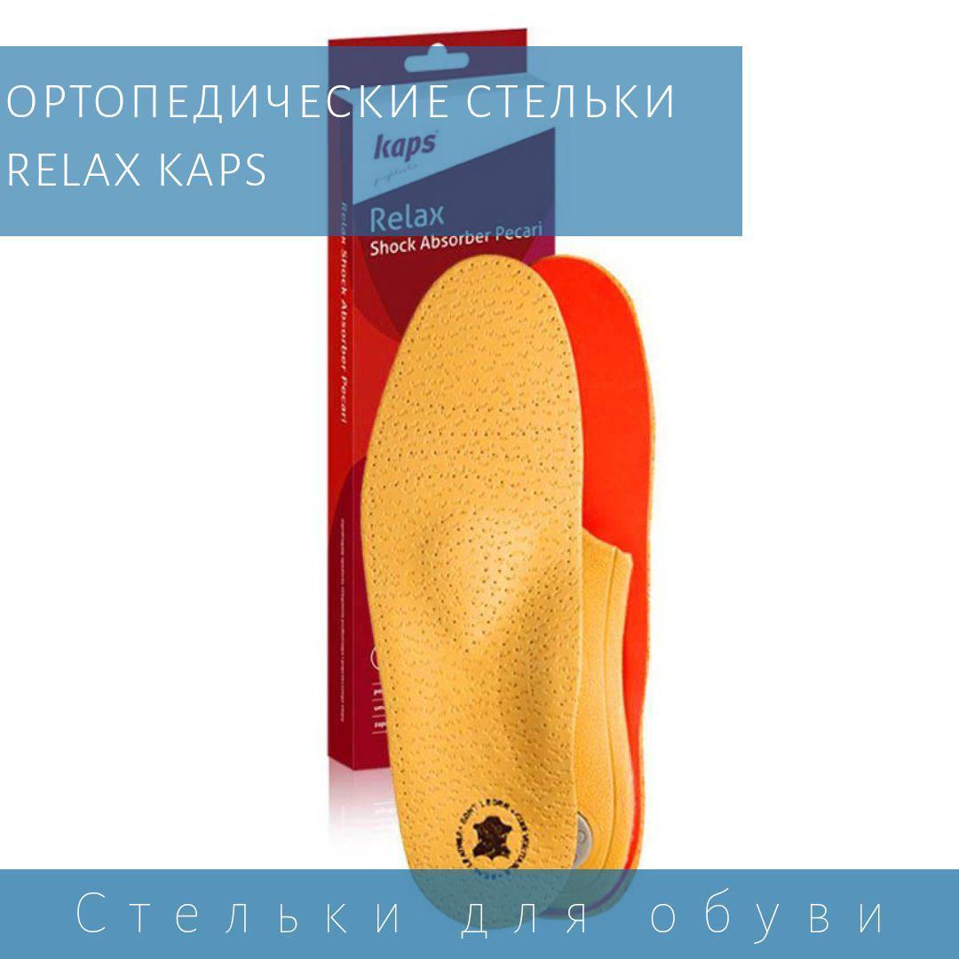 Relax Shock Absorber Pecari (Kaps) - кожаные ортопедические стельки