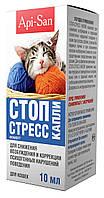 Api-San Стоп-стресс капли для кошек 10 мл