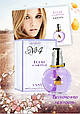 Женский парфюм Eclat d'Arpege от Lanvin   (20 мл)    Эклат  Ланвин, фото 3