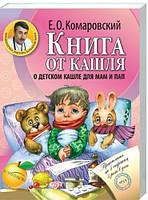 Книга от кашля Комаровский Е О