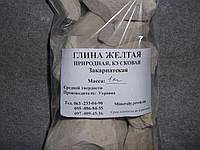 Глина Жёлтая Карпатская (кусковая), пакет 1 кг