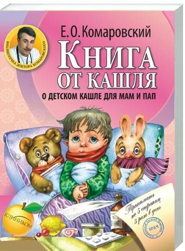 Книга от насморка Е. О. Комаровский