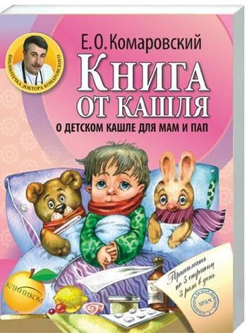 Книга от насморка Е. О. Комаровский, фото 2