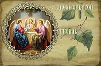 С праздником Святой Троицы, дорогие клиенты!