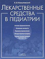 Лекарственные средства в педиатрии Е.О. Комаровский