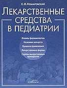 Лікарські засоби в педіатрії Е. О. Комаровський