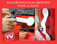 Выравниватель вмятин Pops-a-Dent!Купи сейчас