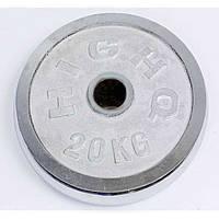 Блины для штанги хром 20кг(диам. 52мм) ТА-1458