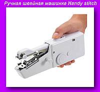Ручная швейная машинка Handy stitch,Ручная мини-швейная машинка,Ручная швейная машинка!Купи сейчас