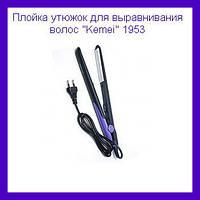"""Плойка утюжок для выравнивания волос""""Kemei"""" 1953!Купи сейчас"""