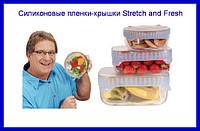 Силиконовые пленки-крышки Stretch and Fresh!Купи сейчас