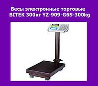 Весы электронные торговые BITEK 300кг с усиленной платформой 40х50см YZ-909-G6S-300k!Опт