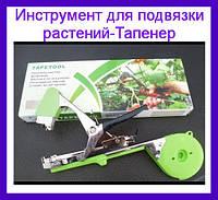 Инструмент для подвязки растений-Тапенер!Купи сейчас