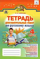 Тетрадь для контрольных работ по русскому языку, 4 класс. Самонова Е. И.