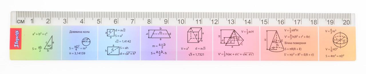 """Лінійка 20 см """"Геометрія"""""""