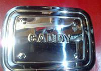Хром накладка на лючок бака для Volkswagen CADDY, Фольксваген Кадди