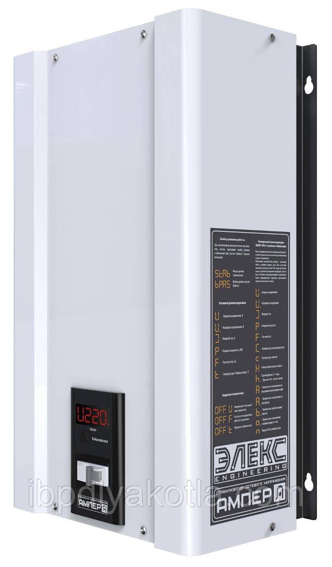Элекс Ампер 12-1/10А v2.0 (2200Вт)